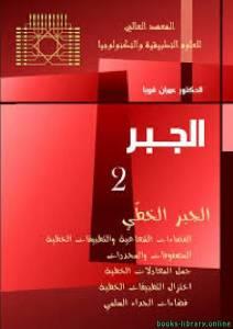 قراءة و تحميل كتاب الجبر الخطى PDF
