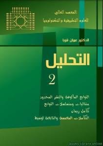 قراءة و تحميل كتاب التحليل الجزء الثانى PDF