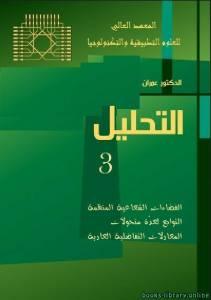 قراءة و تحميل كتاب التحليل الجزء الثالث PDF