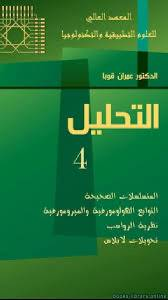 قراءة و تحميل كتاب التحليل الجزء الرابع PDF