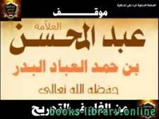 قراءة و تحميل كتاب برنامج مكتبة الشيخ عبد المحسن العباد PDF