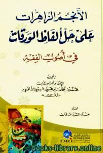 قراءة و تحميل كتاب الأنجم الزاهرات على حل ألفاظ الورقات PDF