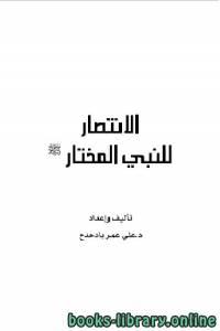 قراءة و تحميل كتاب الانتصار للنبي المختار PDF