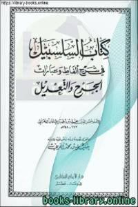 قراءة و تحميل كتاب السلسبيل في شرح ألفاظ وعبارات الجرح والتعديل PDF