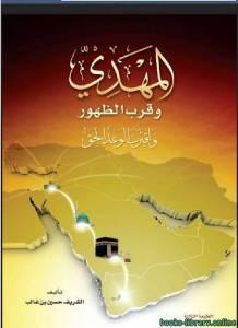 قراءة و تحميل كتاب المهدى و قرب الظهور..واقترب الوعد الحق PDF