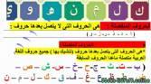 قراءة و تحميل كتاب مذكرة اللغة العربية للصف الأول الابتدائي ترم أول 2020 PDF