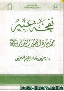 قراءة و تحميل كتاب نفحة عبير من سيرة البشير النذير PDF