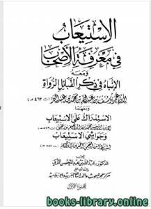 قراءة و تحميل كتاب  الاستيعاب في معرفة الأصحاب - ط هجر الجزء الاول PDF