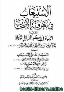 قراءة و تحميل كتاب  الاستيعاب في معرفة الأصحاب - ط هجر الجزء الثاني PDF
