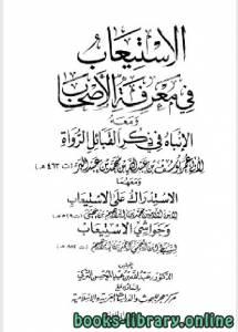 قراءة و تحميل كتاب  الاستيعاب في معرفة الأصحاب - ط هجر الجزء الرابع PDF