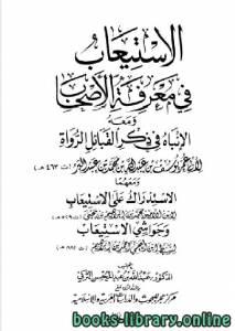 قراءة و تحميل كتاب  الاستيعاب في معرفة الأصحاب - ط هجر الجزء الخامس PDF
