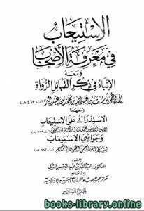 قراءة و تحميل كتاب  الاستيعاب في معرفة الأصحاب - ط هجر الجزء السادس PDF