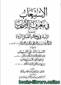 قراءة و تحميل كتاب  الاستيعاب في معرفة الأصحاب - ط هجر الجزء السابع PDF