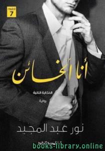 قراءة و تحميل كتاب رواية  أنا الخائن  PDF