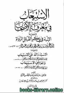 قراءة و تحميل كتاب  الاستيعاب في معرفة الأصحاب - ط هجر الجزء الثامن PDF