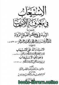 قراءة و تحميل كتاب  الاستيعاب في معرفة الأصحاب - ط هجر الجزء التاسع PDF