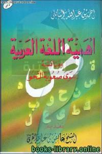 قراءة و تحميل كتاب أهمية اللغة العربية ومناقشة دعوى صعوبة النحو نسخة مصورة PDF