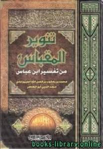 قراءة و تحميل كتاب  تنوير المقباس من تفسير ابن عباس  PDF
