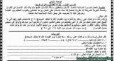 قراءة و تحميل كتاب بوكليت اللغة العربية للصف الخامس الابتدائي ترم أول 2019 PDF