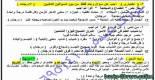 قراءة و تحميل كتاب امتحان نصف العام لغة عربية للصف السادس بتوزيع الدرجات ونموذج الاجابة مطابق للمواصفات 2019 PDF