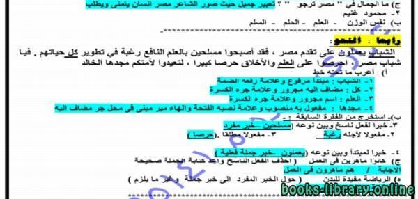 قراءة و تحميل كتاب بنظام البوكليت الجديد + نموذج الاجابة أول امتحان لغة عربية للصف السادس 2018م هدية من عزازى عبده PDF