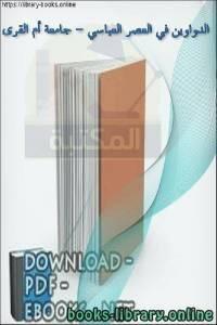 قراءة و تحميل كتاب الدواوين في العصر العباسي - جامعة أم القرى PDF