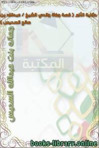 قراءة و تحميل كتاب حكاية الألَم ( قصة وفاة والدي الشيخ / عبدالله بن صالح السديس ) PDF