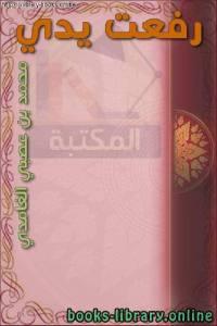 قراءة و تحميل كتاب رفعت يدي ل محمد بن عصبي الغامدي PDF