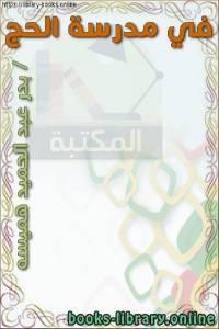 قراءة و تحميل كتاب في مدرسة الحج PDF