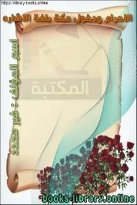 قراءة و تحميل كتاب الاحرام ودخول مكة بلغة الاشاره PDF