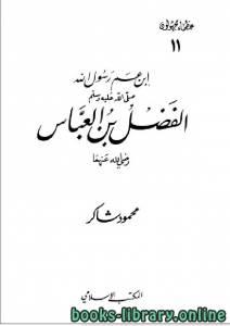 قراءة و تحميل كتاب الفضل بن العباس رضي الله عنه PDF