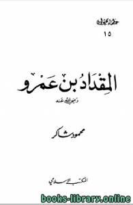 قراءة و تحميل كتاب المقداد بن عمرو رضي الله عنه PDF