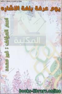 قراءة و تحميل كتاب يوم عرفة بلغة الاشاره PDF