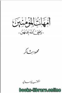 قراءة و تحميل كتاب أمهات المؤمنين «رضي الله عنهن» PDF