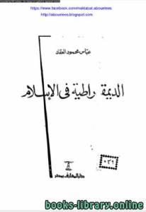قراءة و تحميل كتاب الديمقراطية فى الاسلام PDF