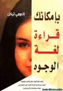 قراءة و تحميل كتاب بإمكانك قراءة لغة الوجوه PDF