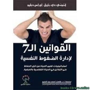 قراءة و تحميل كتاب القوانين ال 7 لإدارة الضغوط النفسية PDF