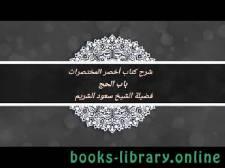قراءة و تحميل كتاب شرح  الحج من أخصر المختصرات PDF