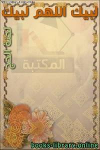 قراءة و تحميل كتاب لبيك اللهم لبيك . PDF