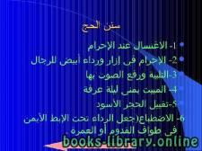 قراءة و تحميل كتاب سنن الحج والعمرة .. PDF