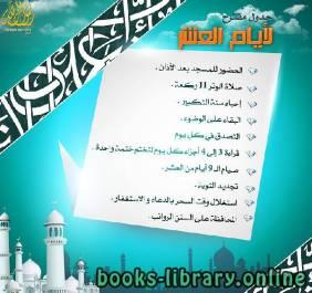 قراءة و تحميل كتاب جداول عشر ذي الحجة .. PDF