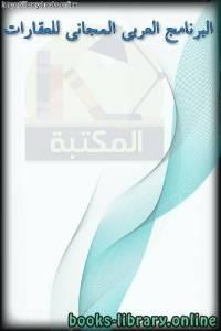 قراءة و تحميل كتاب البرنامج العربى المجانى للعقارات  PDF