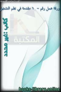 قراءة و تحميل كتاب ورقة عمل رقم 1  - مقدمة في نظم التشغيل  PDF