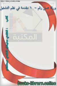 قراءة و تحميل كتاب مقدمة في نظم التشغيل system operating of Introduction PDF