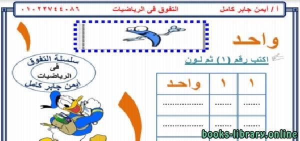 قراءة و تحميل كتاب مذكرة التفوق في الرياضيات للصف الأول الإبتدائي ترم أول PDF