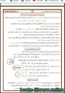 قراءة و تحميل كتاب أساسيات الهندسة التحليلية  PDF