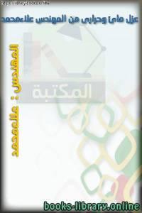 قراءة و تحميل كتاب عزل مائى وحرارى من المهندس علاءمحمد  PDF