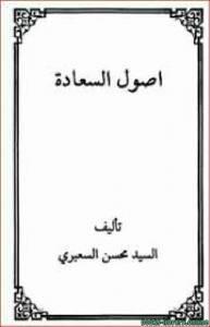 قراءة و تحميل كتاب أصول السعادة PDF