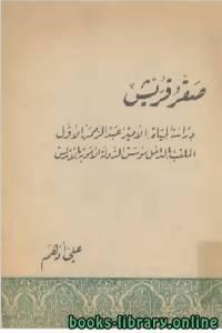 قراءة و تحميل كتاب صقر قريش - عبدالرحمن الداخل PDF