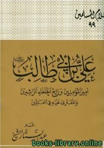 قراءة و تحميل كتاب علي بن أبي طالب رضي الله عنه أمير المؤمنين PDF